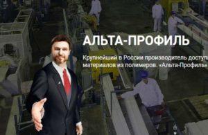 Монтаж сайдинга Альта Профиль