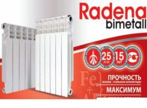 Радиаторы Радена: технические и эксплуатационные характеристики моделей